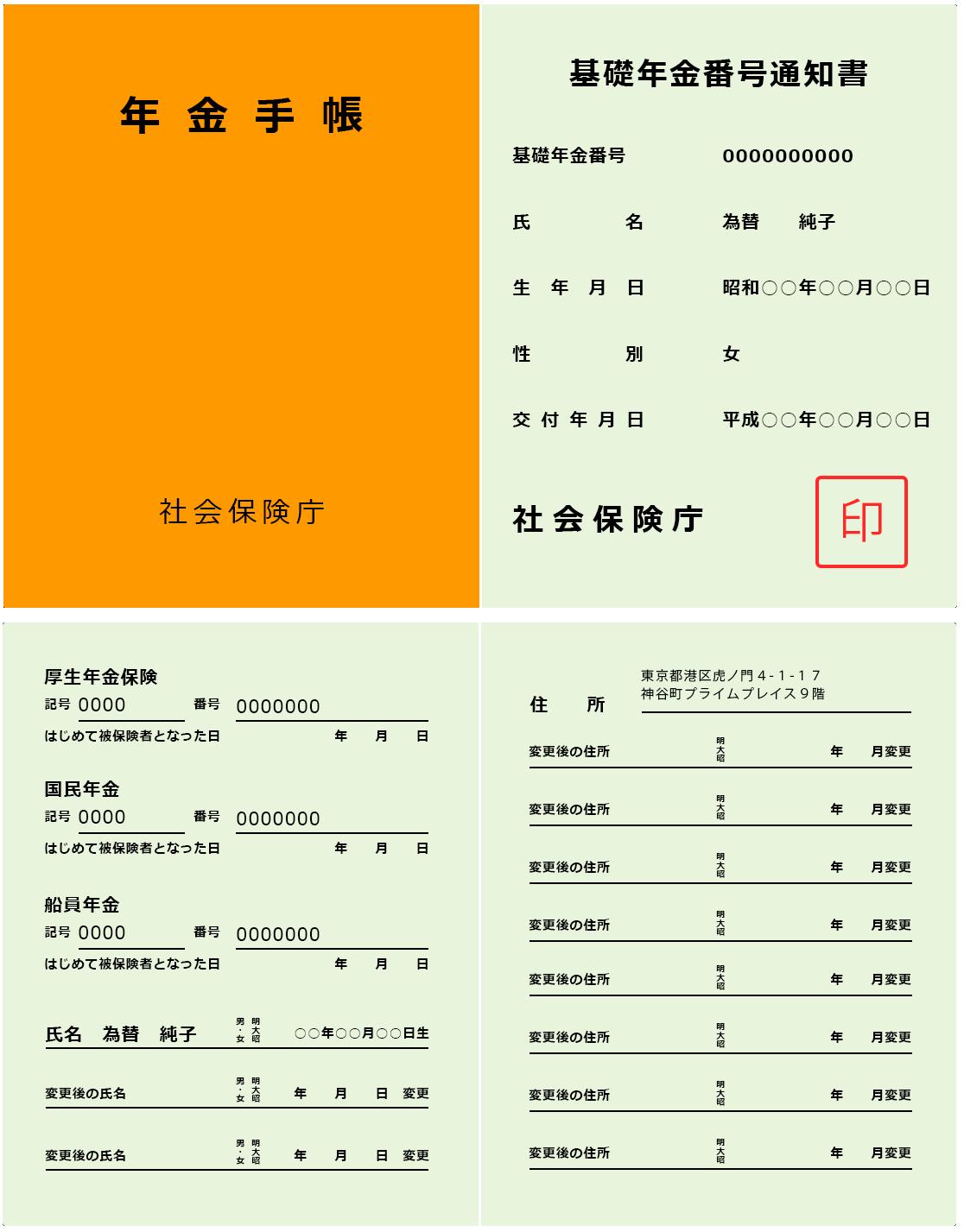 コピー 年金 手帳